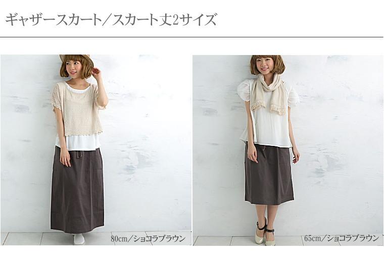 木綿のギャザースカート ロングスカート 膝丈スカート 綿100% 敏感肌にもやさしい ガーゼのスカート