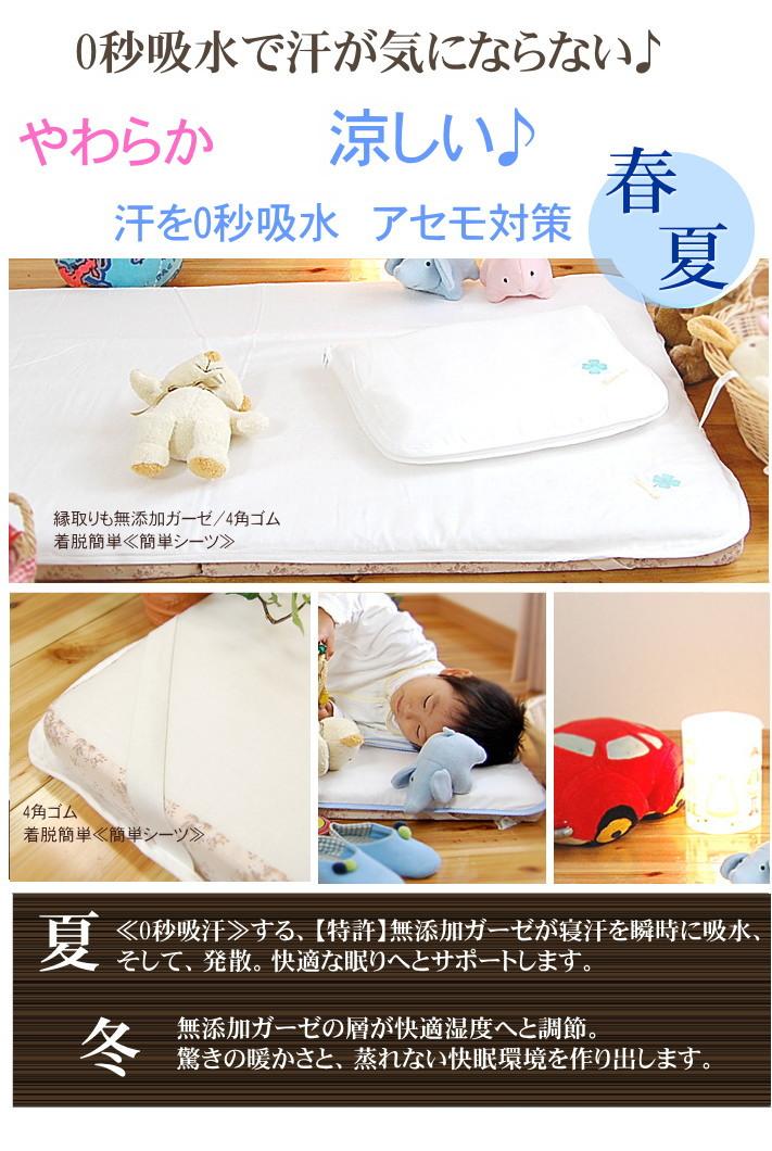 夏、涼しいシーツ 赤ちゃんがなめても安全な あせも対策、肌あれ対策