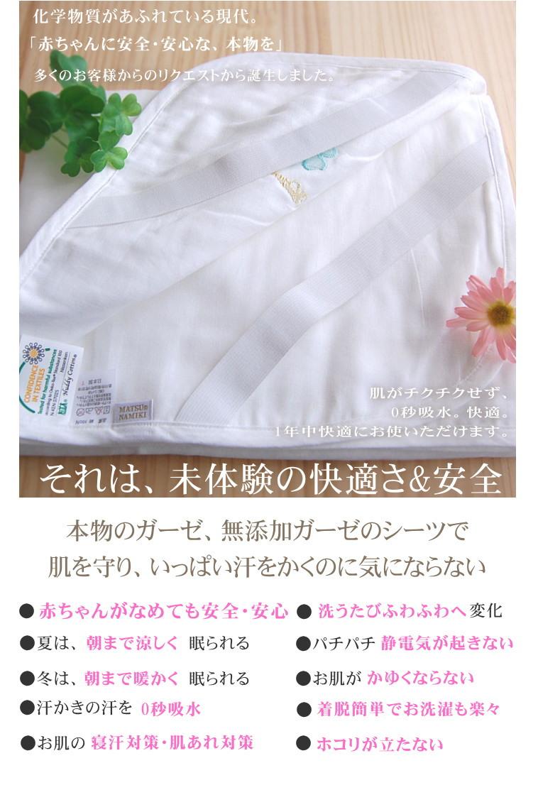 日本製ガーゼ 赤ちゃんがなめても安全・安心な 簡単シーツ(パッドシーツ)4角ゴム付き/日本製