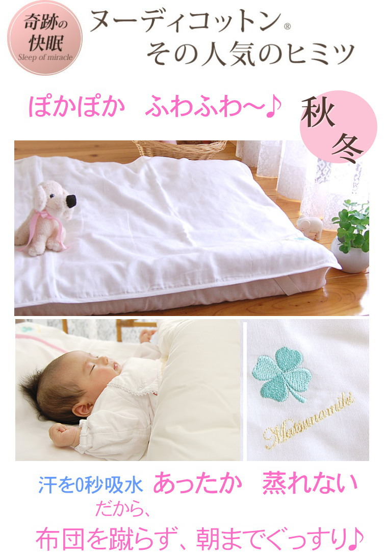 冬、あったかシーツ 赤ちゃんがなめても安全な松並木の無添加ガーゼシーツ ベビーサイズ