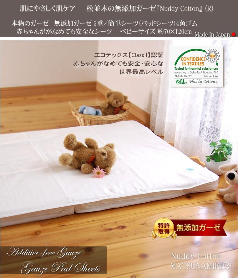 綿100% 日本製 赤ちゃんがなめても安全・安心な 簡単シーツ(パッドシーツ)4角ゴム付き/日本製