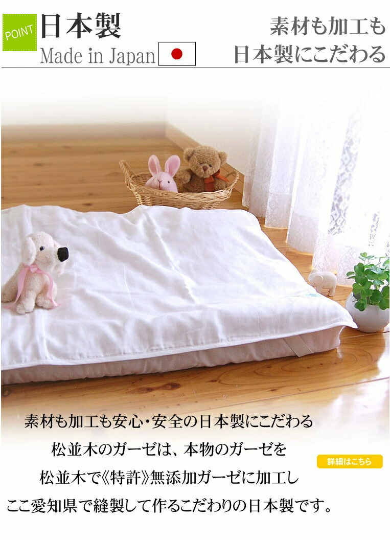 日本製 敏感肌にもやさしい 綿100% オーガニックコットンより肌にやさしい 無添加ガーゼ シーツ 子供用 キッズサイズ