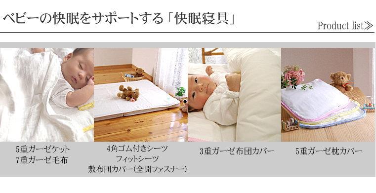 選べる 敏感肌 アトピーにも安心な 無添加ガーゼケット ベビー 松並木 日本製