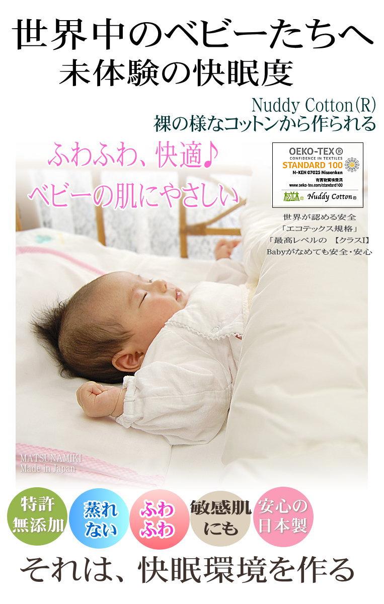寝具ジプシー 快眠 シーツ 子供 楽天1位 子供 ベビーシーツ