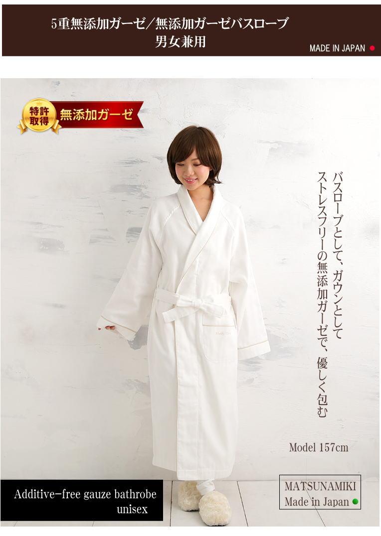 松並木の無添加 ガーゼ バスローブ 日本製 快適機能するバスローブ レディース メンズ バスローブ・ガウン Additive-free gauze bathrobe Men Women