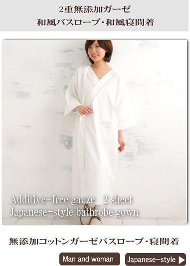 ガーゼの寝間着 肌ケア 無添加 ガーゼの寝巻き 綿の寝間着 綿のねまき バスローブ