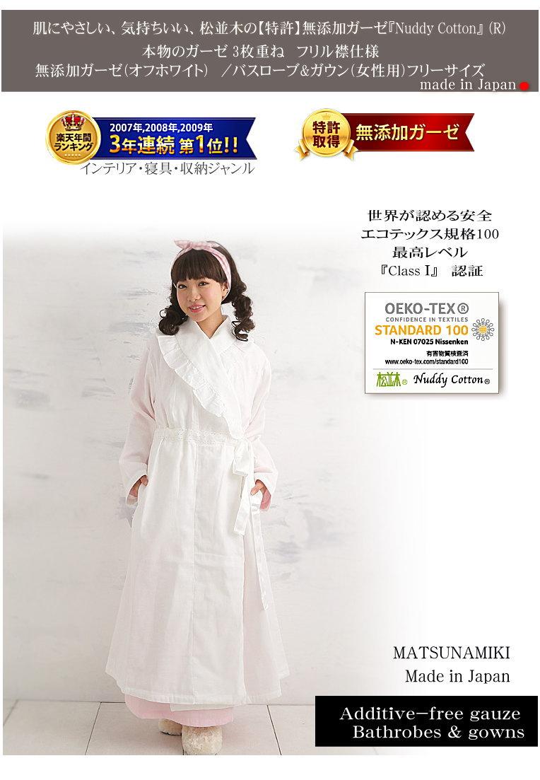 【特許】無添加ガーゼ/無添加ガーゼ バスローブ メンズ レディース