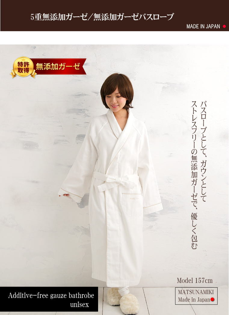 松並木 バスローブ ガウン レディース メンズ Additive-free cotton gauze bathrobe gown man, woman