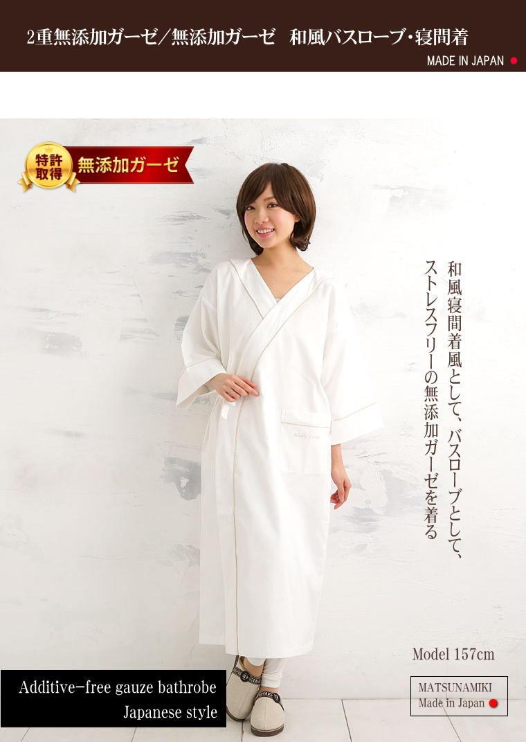化学物質無添加コットン ガーゼ 2重ガーゼ バスローブ 寝間着 和装 バスローブ