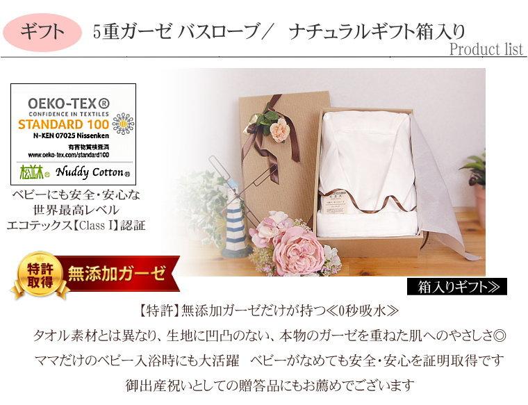 出産祝い 肌にやさしい ガーゼ バスローブ 箱入りギフト 松並木 日本製