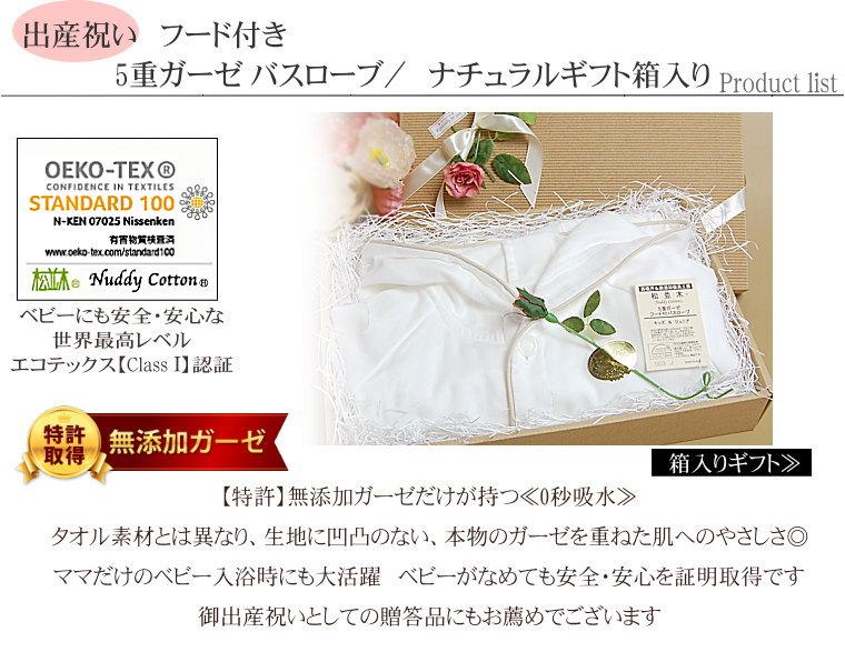出産祝い ベビーがなめても安全 安心 ベビー バスローブ 箱入りギフト 出産祝い 松並木 日本製