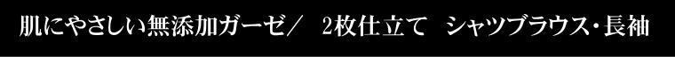 本物のガーゼ2重ガーゼ/シャツブラウス・長袖・レディース