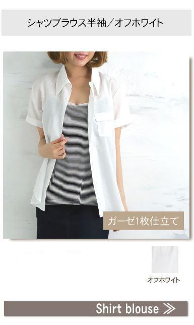 肌にやさしい松並木の 無添加 ガーゼ 綿100% 涼しい シャツブラウス 半袖