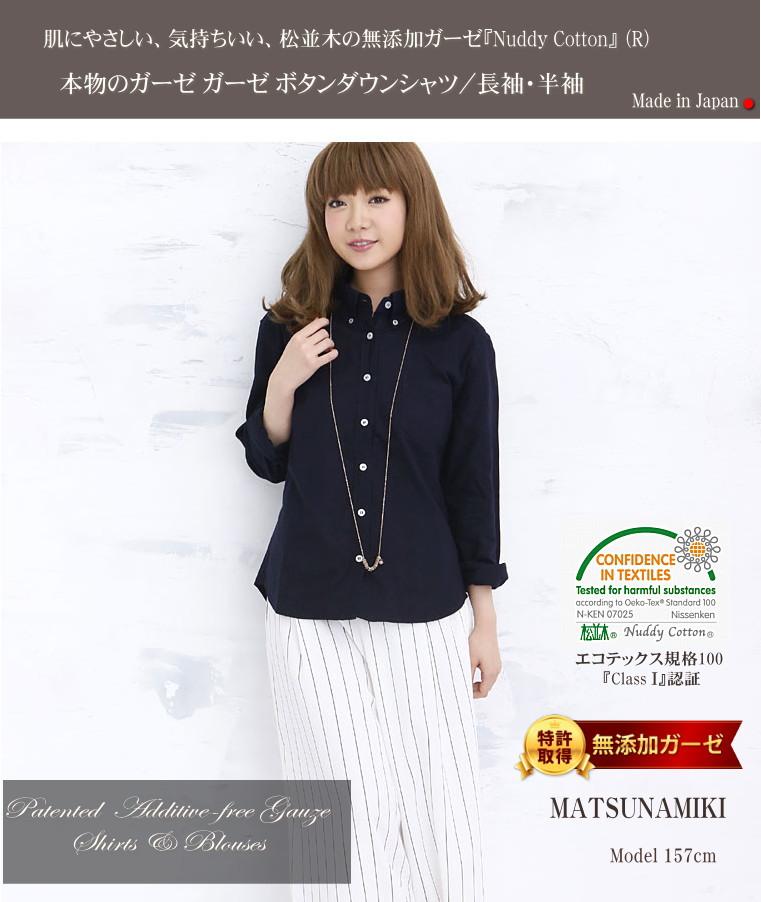 松並木の無添加コットン ガーゼ ボタンダウンシャツ 半袖/メンズ/レディース Additive-free gauze button-down shirt / long-sleeved short-sleeved  / man / woman