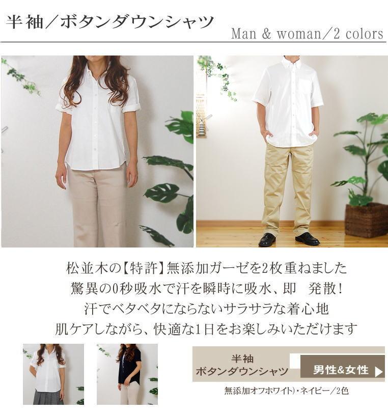涼しい半袖 ボタンダウンシャツ 半袖