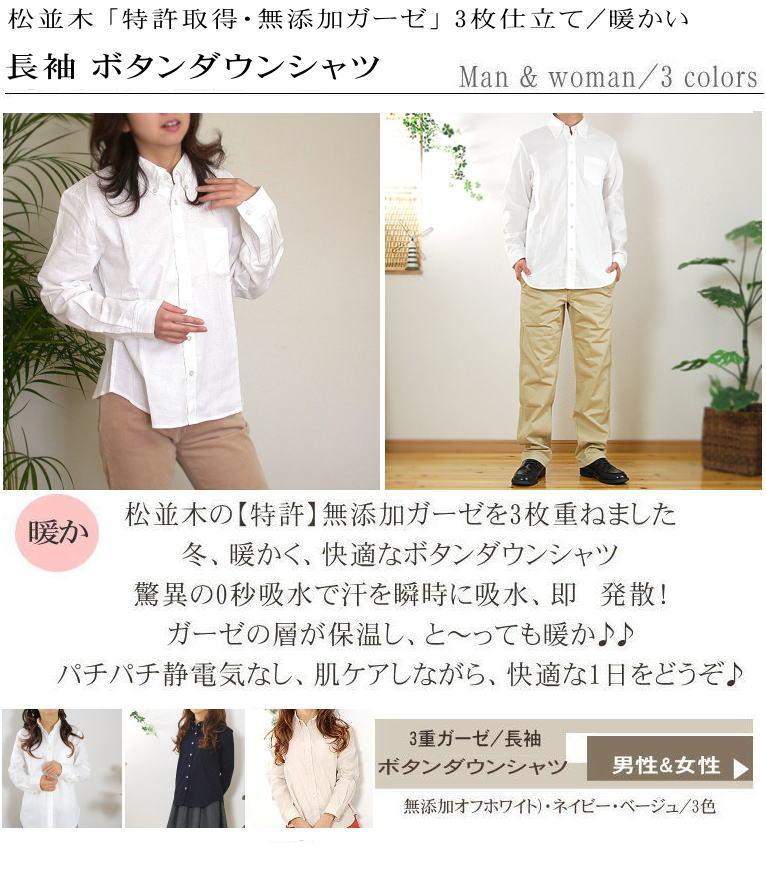 冬、暖か、無添加ガーゼのボタンダウンシャツ 長袖