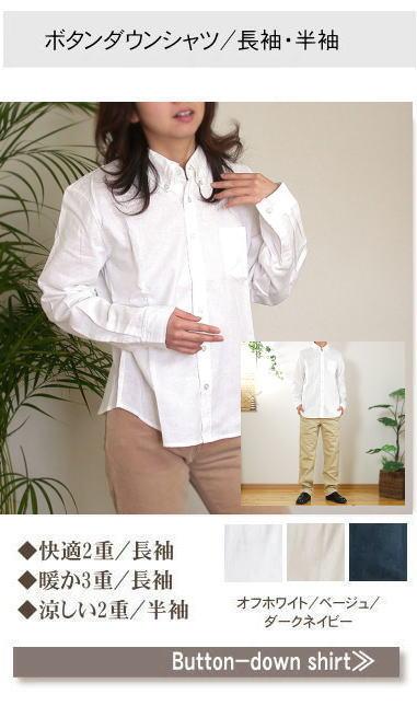 松並木の無添加 コットン ガーゼ ボタンダウンシャツ 肌ケア ワイシャツ ドレスシャツ Button-down shirt