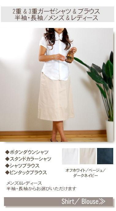 松並木の無添加 コットン ガーゼ アトピー 敏感肌にもやさしい、安全な、松並木のボタンダウンシャツ メンズ・レディース あったかボタンダウンシャツ 日本製