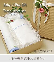 出産祝 箱 日本製