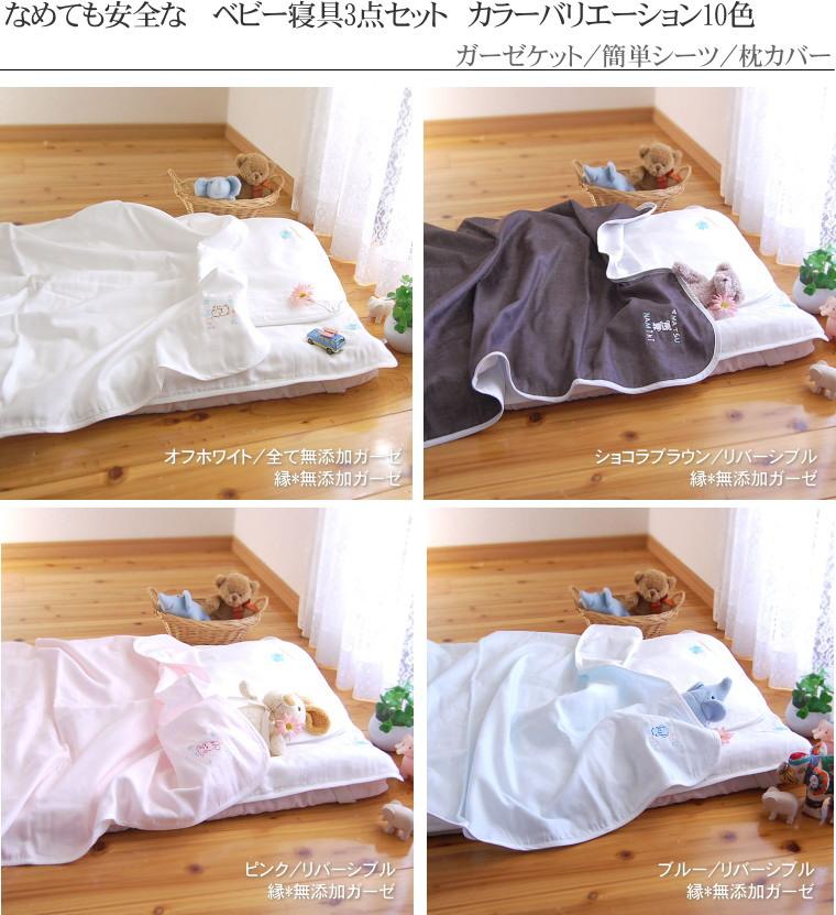 ディテール 寝具セット ベビー 松並木 日本製 出産祝い