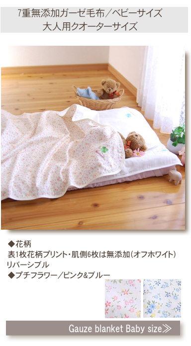 肌にやさしい松並木の 無添加 ガーゼケットキッズ・ジュニア用 タオルケット 無添加コットンの あったかガーゼ毛布 タオルケット キッズ・ジュニアサイズ Additive-free cotton gauze  blanket