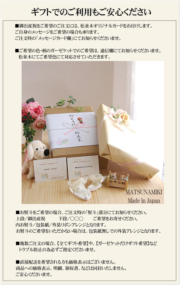 松並木 ベビー 出産祝い 無添加5重ガーゼケットのギフト 日本製