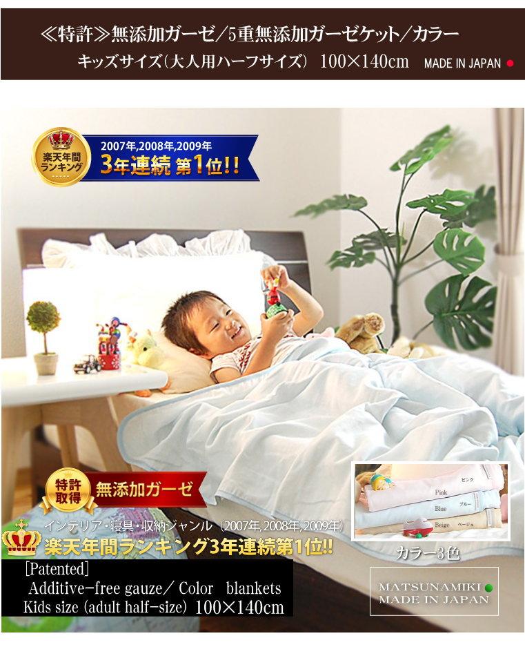 楽天1位 無添加 ガーゼケット ベビー&キッズ 無添加 タオルケット ベビー・キッズ ガーゼケット ハーフサイズGauze blankets Kids & Baby adult half-size