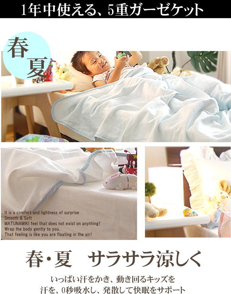 夏・涼しい ガーゼケット ベビー 日本製 冬・暖か毛布 ガーゼケット ベビー タオルケット ベビー・キッズ