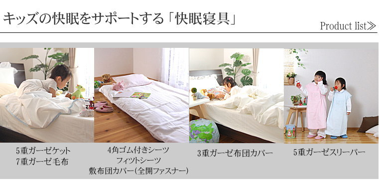 選べる キッズ 寝具 松並木 日本製