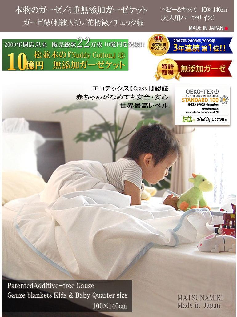 【特許】無添加ガーゼ/無添加ガーゼ 楽天1位 5重ガーゼケット キッズ 大人用ハーフサイズ