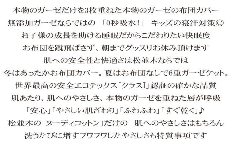 エコテックス認証、赤ちゃんがなめても安心・安全なガーゼの 寝具 布団/子供用  日本製 なめても安心・安全なエコテックス認証