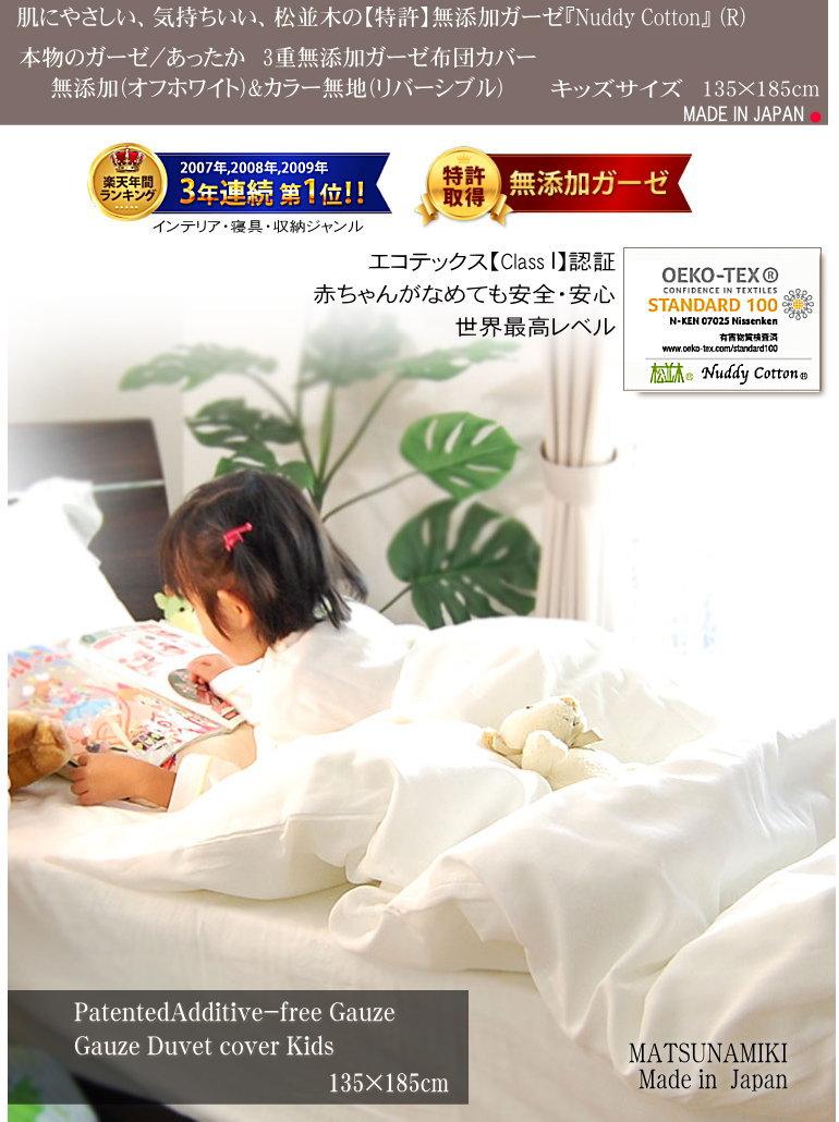 松並木の無添加 ガーゼは赤ちゃんがなめても安心が証明。ガーゼ 布団カバー キッズ・ベビー 肌にやさしい・敏感肌にも安心な 掛ふとんカバー ふとんカバー、キッズ・ベビー