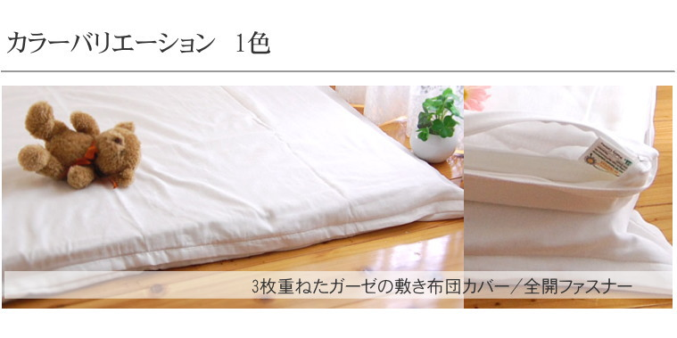 松並木の肌にやさしい ガーゼ 敷布団カバー/キッズサイズ 85cm×185cm アセモ対策、肌あれ対策、夜泣き対策、なめても安心/安善 ぐっすり眠る無添加 ガーゼケット ベビー