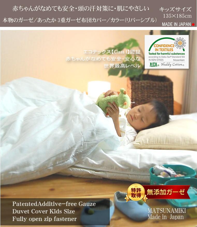 【特許】無添加 ガーゼ/無添加 ガーゼ 綿100% 肌あれ対策、アセモ対策、敏感肌にもやさしい、ガーゼ 綿100% 日本製 赤ちゃんがなめても安全な あったか 3重無添加 ガーゼ布団カバー・キッズサイズ日本製