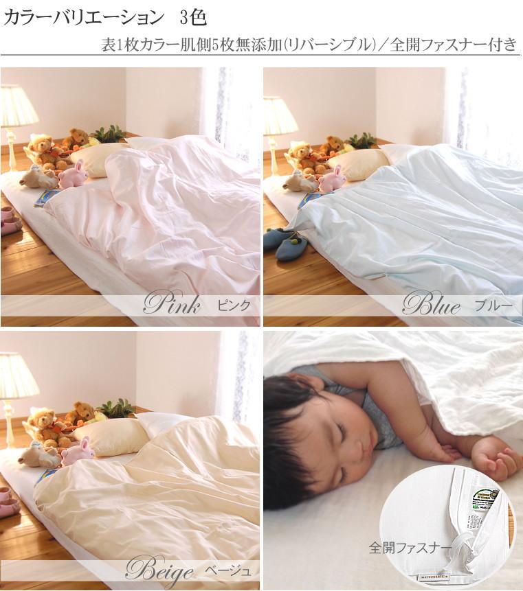 あったかお布団カバー キッズサイズ135×185cm 楽天1位の掛け布団カバー 子供用 松並木 日本製