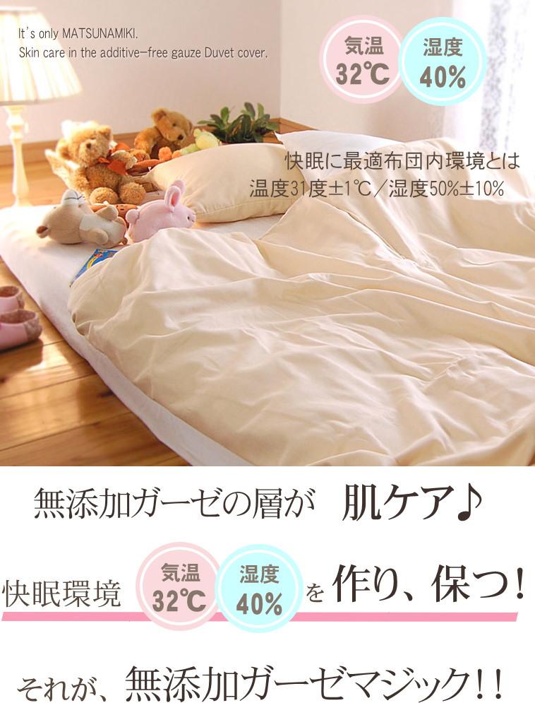 楽天1位 あったか布団カバー カバーを付け替えるだけ、快適、快眠できる 布団カバー キッズ