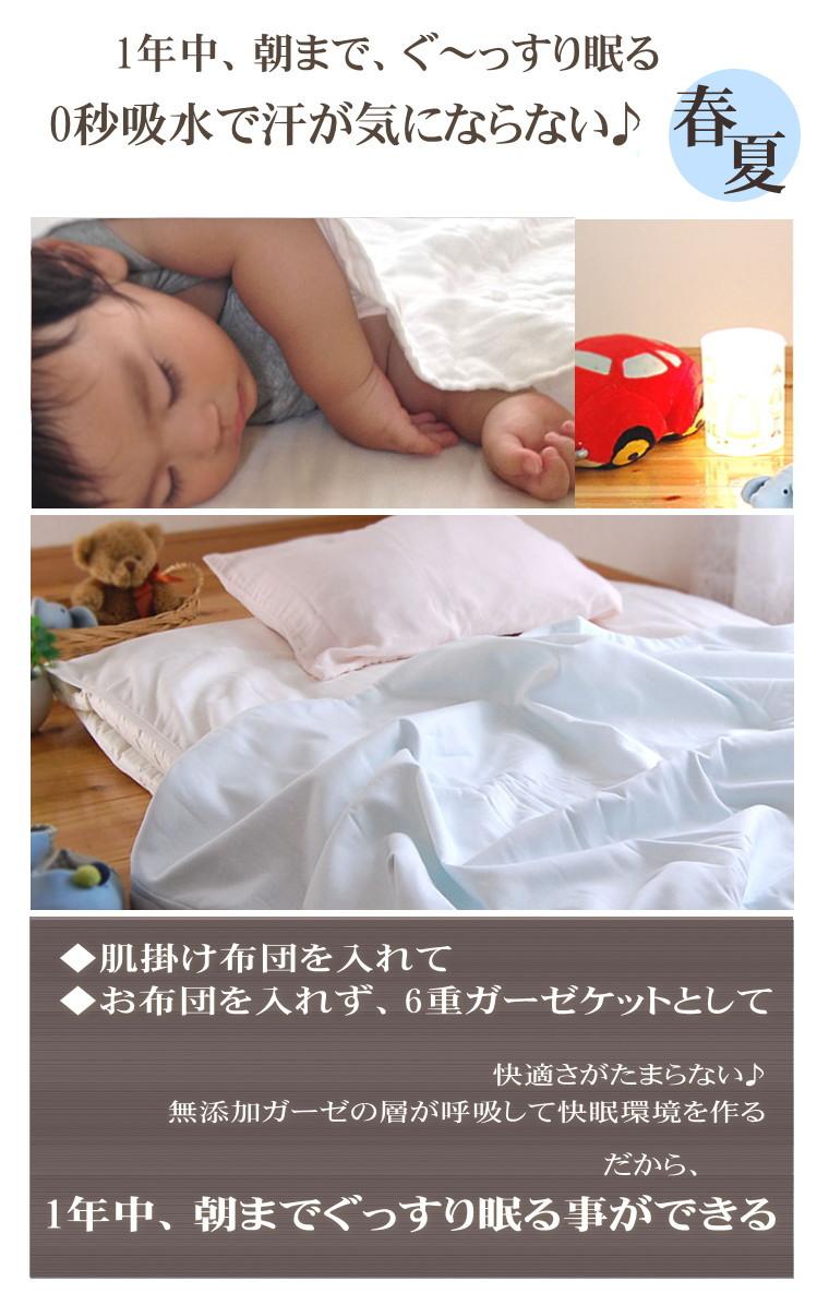 冬、暖か、チクチクしない、赤ちゃんがなめても安全な あったか 3重無添加 ガーゼ布団カバー・キッズサイズ