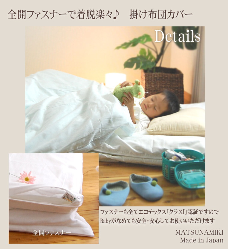 ディテール 肌ストレスフリー 敏感肌にもやさしい ガーゼ 赤ちゃんがなめても安全な あったか 3重無添加 ガーゼ布団カバー・キッズサイズ日本製