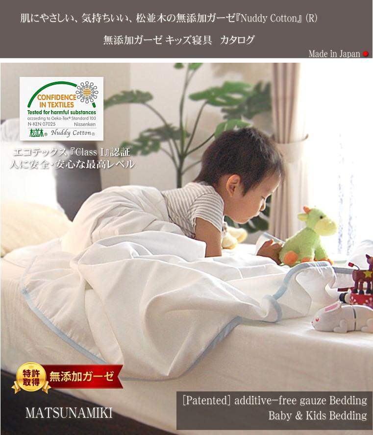 松並木の無添加 ガーゼは赤ちゃんがなめても安心が証明。ガーゼケット、ガーゼ毛布、ガーゼ布団カバー、シーツ、敷布団カバー、スリーパー、キッズ・ベビー