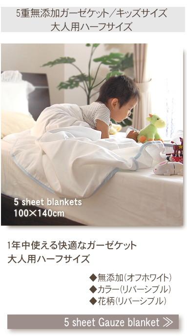 出産祝い 松並木の無添加 ガーゼケット ハーフサイズ /子供用ガーゼケット タオルケット ハーフサイズ