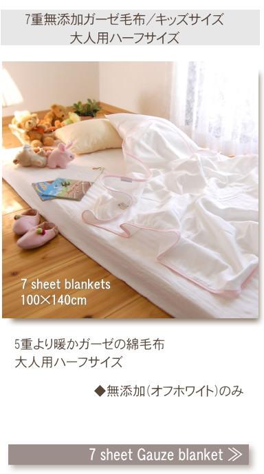 出産祝いに日本製 松並木の無添加 ガーゼ毛布 暖か毛布 アトピー肌にも安心・安全な松並木のガーゼ毛布 ハーフサイズ