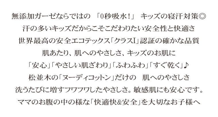 松並木 無添加 ガーゼのアフガン・スタイ・ミトン・母乳パット  日本製 なめても安心・安全なエコテックス認証