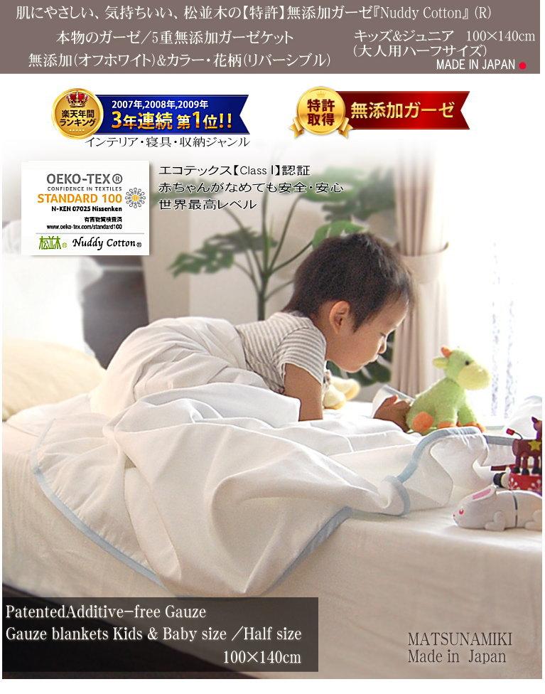 松並木の無添加 ガーゼは赤ちゃんがなめても安心が証明。ガーゼケット、ガーゼ毛布、タオルケット、キッズ・ベビー