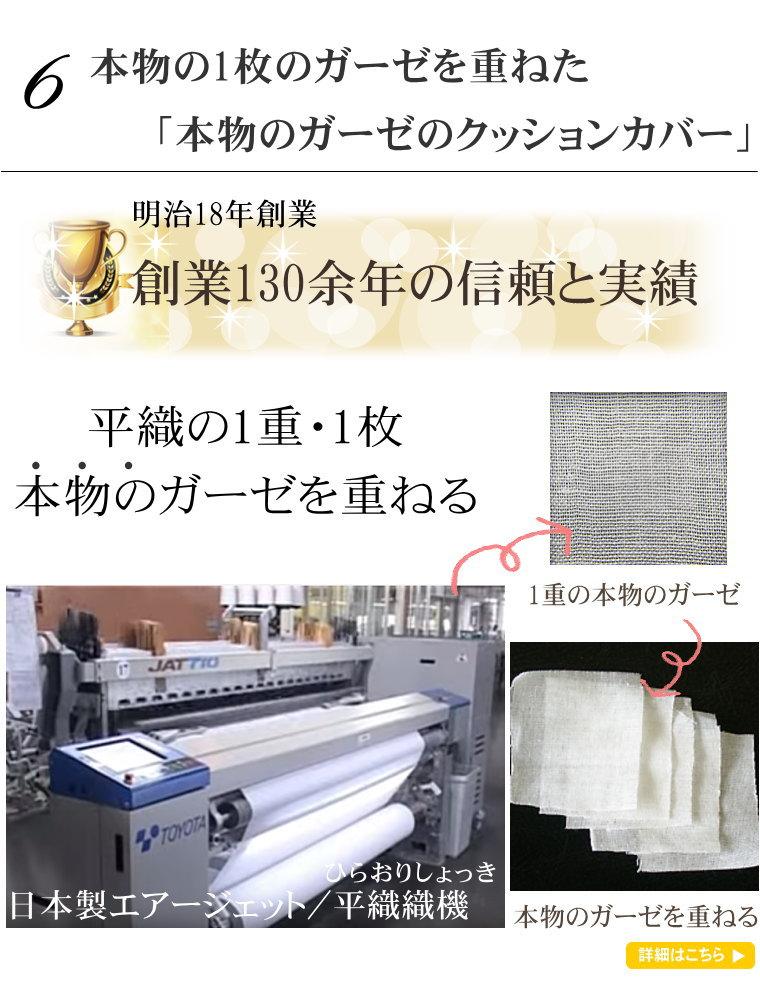 本物の 敏感肌にもやさしい 綿100% オーガニックコットンより肌にやさしい ガーゼ クッションカバー 松並木 日本製