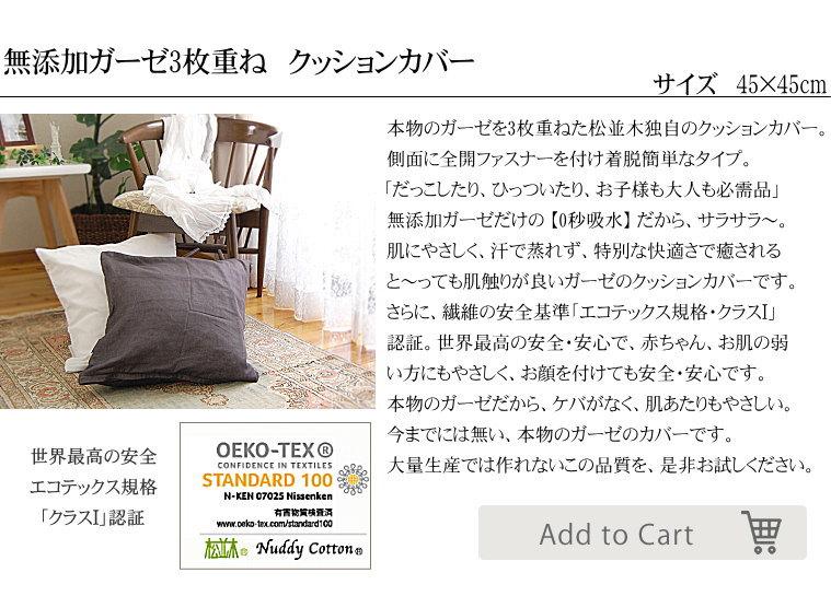 楽天1位 敏感肌 アトピー 化学物質過敏 肌にやさしい クッションカバー  松並木 日本製