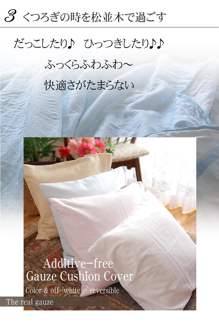 くつろぐ 楽天1位 クッションカバー 松並木 日本製