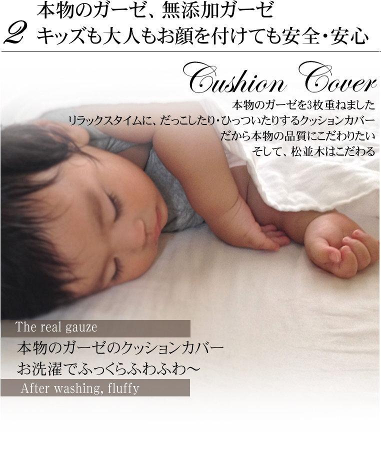 顔を付けても安全 敏感肌にもやさしい ガーゼ 松並木 楽天1位 クッションカバー 日本製