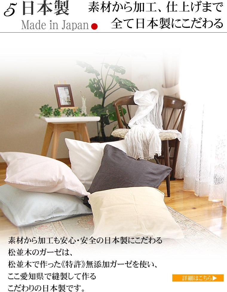 日本製 敏感肌にもやさしい 綿100% オーガニックコットンより肌にやさしい 無添加ガーゼ ガーゼ クッションカバー 松並木