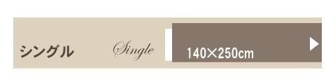 松並木の敷布団用シーツ シングル/ダブル 敏感肌・アトピーにもやさしいシーツ シングル