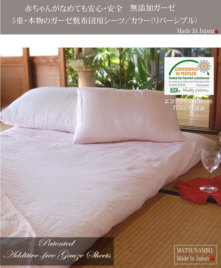 松並木の無添加 ガーゼ 日本製 和ふとん用シーツ 敷ふとんシーツ 日本製 安心 フラットシーツ 。ガーゼ シーツ シングル 肌にやさしい・敏感肌にも安心な えりカバー エリカバー Additive-free Gauze sheets/Made in Japan